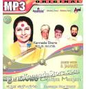 S. Janaki Hits - Chithra Manjari MP3 CD