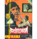 Collegu Ranga - 1976 Video CD