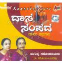 Daasa Sampada - Bombay Sisters Audio CD