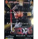 Daasa - 2003 Video CD