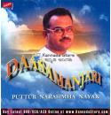 Daasamanjari - Puttur Narasimha Nayak Audio CD