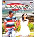 Dandam Dashagunam - 2011 Audio CD