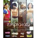 Darling - Billa - Baahubali (Prabhas Hits) MP3 CD