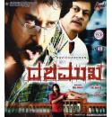 Dashamukha - 2012 Video CD