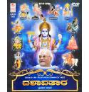 Dashavatara (Discourse) - Dr. K.S. Narayanacharya DVD Set