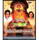 Dayavathoru Daanamma (Keerthane & Devotional Songs) MP3 CD