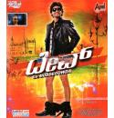 Dev So Muddegowda - 2012 Audio CD