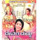 Devara Duddu - 1977 Video CD