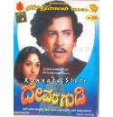Devara Gudi - 1975 Video CD