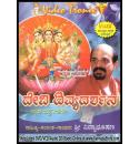 Devi Divyadarshana (Visuals) - Sri Vidyabhushana Video CD