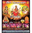 Devi Geetanjali (Devotional Songs on Devi) - Various Artists MP3