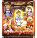 Dhyanave Mutki Pathavayya (Kannada Devotional Songs) Audio CD