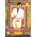 Dr. Rajkumar Hits Video Songs Vol 4 DVD