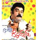 Dudde Doddappa - 2011 Video CD