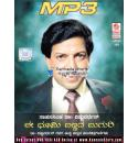 Vishnuvardhan Film Songs Collection 1 - Ee Bhoomi Bannada Buguri