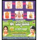 Ee Divya Roopa (Devotional) - Dr. Rajkumar & BK Sumitra MP3 CD