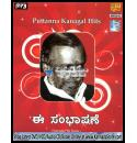 Puttanna Kanagal Hits Vol 2 - Ee Sambhashane MP3 CD