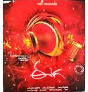 Eega - 2012 Audio CD