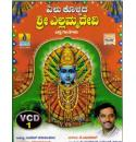 Ellamma Devi - Video Songs