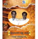 Rajan Nagendra Collections - Ellelli Nodali Ninnanne MP3 CD