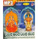 Vol 14-Entha Anda Entha Chanda - Devotional Songs MP3 CD