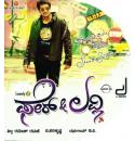 Fair & Lovely - 2014 Audio CD
