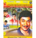 Dr. Rajkumar Family Voice Vol 2