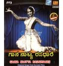 Gaana Naatya Rasadhaare - Classical Songs from Kannada Films MP3