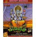 Ganapathi Sankasta Stuthi - Video CD