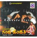 Ganda Hendathi - 2006 Audio CD