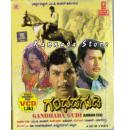 Gandhadha Gudi - 1973 Video CD