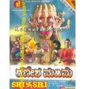 Ganesha Mahime - 1981 Video CD