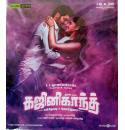 Ghajinikanth - 2018 Audio CD