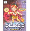 Ghatothkacha - 2008 (Kannada Animated Film) Video CD