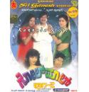 Golmaal Radhakrishna 2 - 1991 Video CD