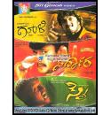 Gooli - Sye - Saradara (Action Movies) Combo DVD