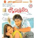 Gopi - 2006 Video CD