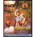 Gopigeethe (Songs on Lord Krishna) - Sri Vidyabushana & Others