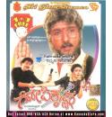 Gopi Krishna - 1992 Video CD