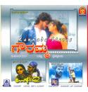 Gowramma - Upendra - H2O Audio CD