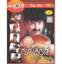 Gurukiran Mega Hits MP3 CD