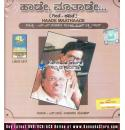 Haade Mathaade - HS. Venkatesh Murthy Audio CD