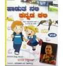 Haaduta Nali Kannada Kali Part 1 for Kids Video CD