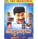 Haasya Sangama (Comedy Scenes) Vol 7 Video CD