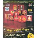 Habbada Vishesha Sangraha - Devotional Songs 5 CD MP3 Pack