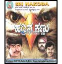 Haddina Kannu - 1980 Video CD