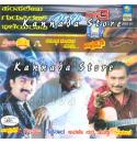 Hamsalekha-Ilaiyaraja-Gurukiran Hits MP3 CD