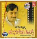 Hamsalekha Hits - Video Songs