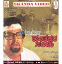 Hantakana Sanchu - 1980 Video CD