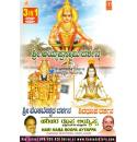 Sri Ayyappa Swamy Devotional Video Songs Vol 2 DVD - Hari Hara